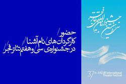 حضور کارگردانان نام آشنا در جشنواره سی و هفتم تئاتر فجر
