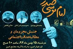 نشست امام موسی صدر و جنبش محرومان برگزار می شود
