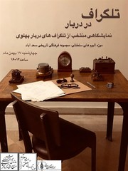 Tehran exhibit to feature royal electrical telegraph receiver, objects