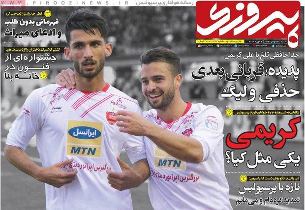 صفحه اول روزنامههای ورزشی ۱۳ بهمن ۹۷
