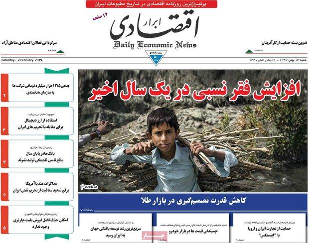 صفحه اول روزنامههای اقتصادی ۱۳ بهمن ۹۷