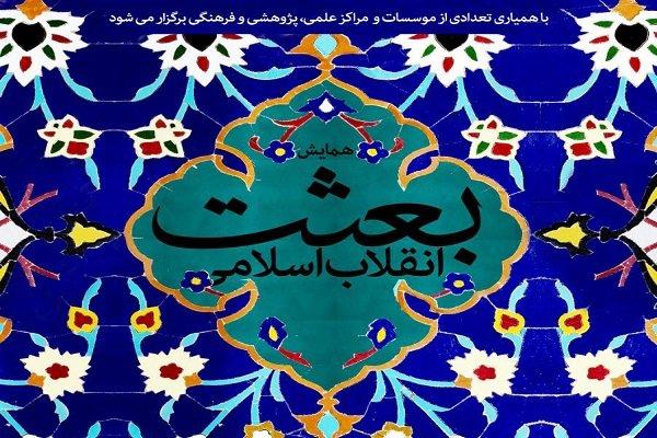 المؤتمر الوطني للثورة الإسلامية