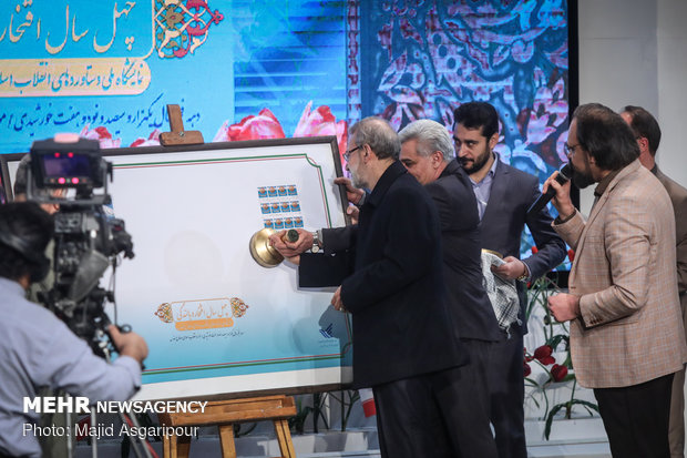 Exhibition of Islamic Revolution's achievements