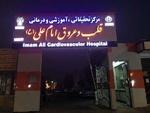 کرمانشاه قطب درمان قلب کشور/ جایی که هزاران زندگی احیا شد
