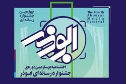مراسم پایانی چهارمین جشنواره رسانهای ابوذر در بوشهر برگزار شد