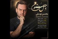 محسن توسلی قطعه «چهل ستون» را منتشر کرد