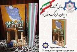 کتاب «ایران، فرهنگ و تمدن» در بلغارستان  رونمایی شد