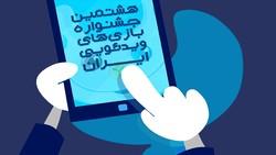 رقابت ۱۴۶ بازی در هشتمین جشنواره بازیهای ویدیویی ایران