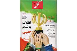 پاسداشت انقلاب در تازهترین شماره ماهنامه «فکه»