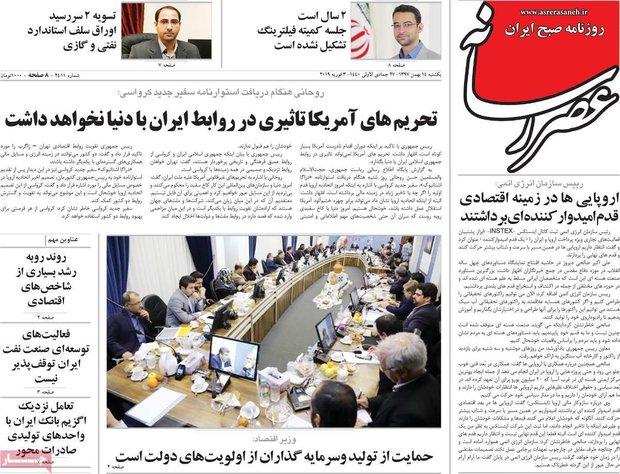 صفحه اول روزنامههای ۱۴ بهمن ۹۷