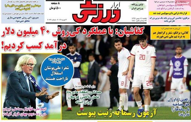 صفحه اول روزنامههای ورزشی ۱۴ بهمن ۹۷