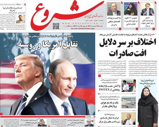 صفحه اول روزنامههای اقتصادی ۱۴ بهمن ۹۷