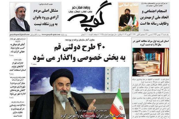 روزنامههای 14 بهمن قم