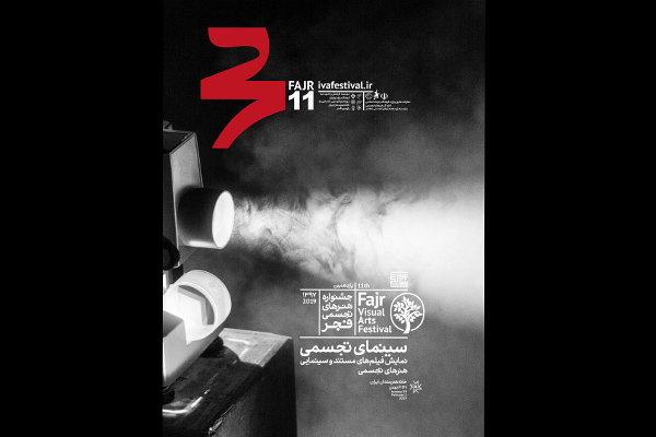 «کمال الملک» به جشنواره تجسمی فجر رسید/ نگاهی به زندگی ۲ هنرمند