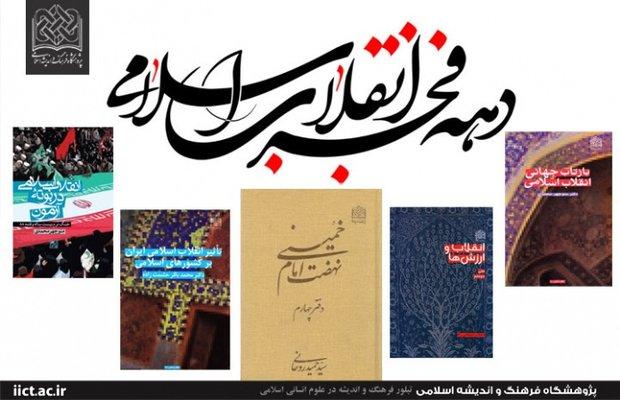بسته مطالعاتی پژوهشگاه فرهنگ و اندیشه اسلامی به مناسبت دهه فجر
