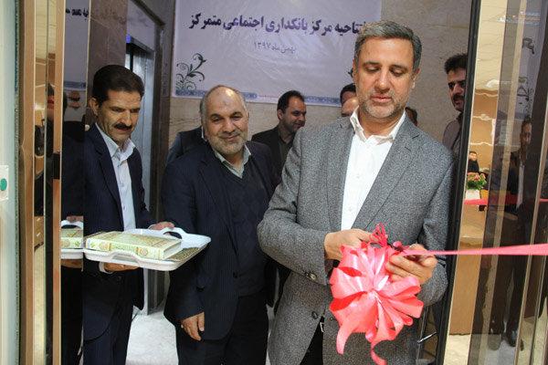 مرکز بانکداری اجتماعی متمرکز بانک قرضالحسنه رسالت افتتاح شد
