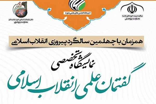 اقامة معرض متخصص بالخطاب العلمي للثورة الإسلامية في قم