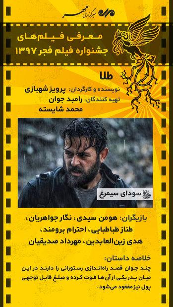 معرفی فیلمهای روز پنجم جشنواره فجر