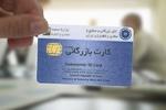 رفع تعلیق هزار کارت بازرگانی