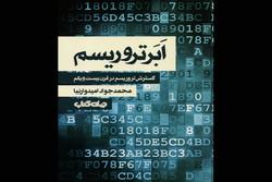 کتاب «اَبَرتروریسم» چاپ شد/خطراتی که تروریستهای جدید دارند