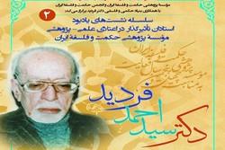 برنامه همایش یادبود سید احمد فردید در موسسه حکمت و فلسفه اعلام شد
