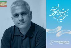 اعلام برنامه کامل جشنواره تئاتر فجر برای بخش چهل سالگی انقلاب