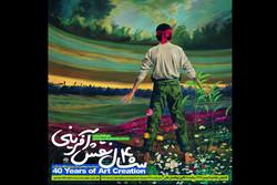 افتتاح نمایشگاه «چهل سال نقشآفرینی» در حوزه هنری