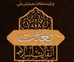 چکیده مقالات همایش ملّی بعثت انقلاب اسلامی منتشر شد