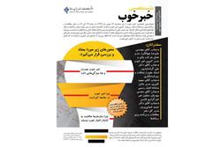 رونمایی از  «کتاب خبرگزاریهای ایران» در نشست «خبر خوب»