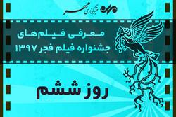 معرفی فیلمهای روز ششم جشنواره فجر