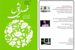 تجلیل از هنرمندان تجسمی در ویژه برنامه «فصل رویش»