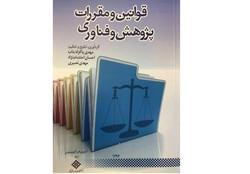 کتاب قوانین و مقررات پژوهش و فناوری منتشر شد