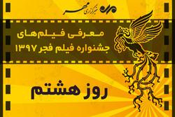 معرفی فیلمهای روز هشتم جشنواره فجر