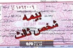 بخشودگی جرایم بیمه شخص ثالث تا پایان بهمن