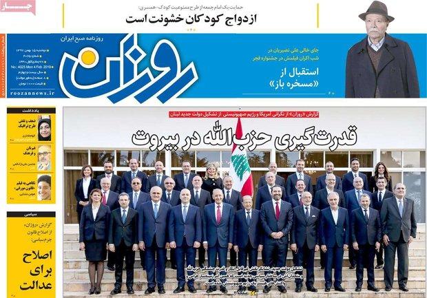 صفحه اول روزنامههای ۱۵ بهمن ۹۷