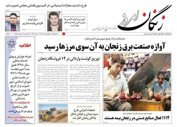 صفحه اول روزنامه های استان زنجان 15 بهمن 97