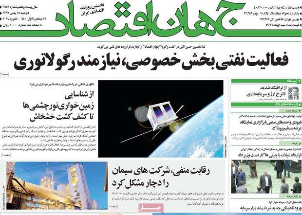 صفحه اول روزنامههای اقتصادی ۱۵ بهمن ۹۷