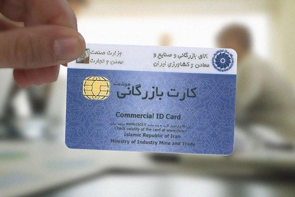 مخالفت سازمان برنامه با واگذاری رتبهبندی کارت بازرگانی به اتاق