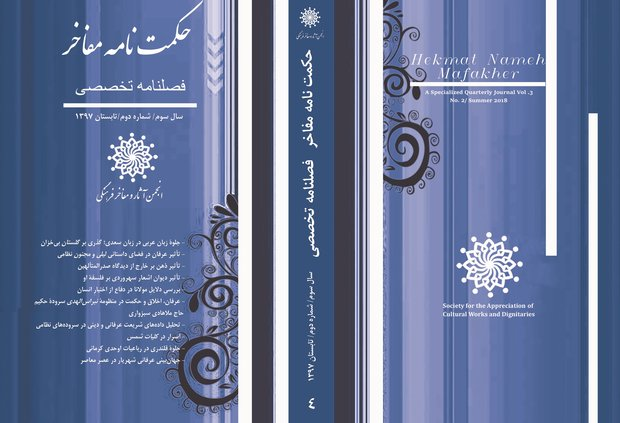 جدیدترین شماره فصلنامه های تخصصی «حکمت نامه مفاخر» و «نامه انجمن»
