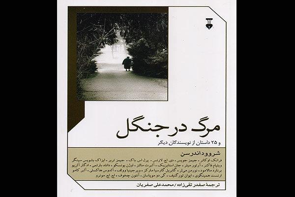 «مرگ در جنگل» برای سومین بار در بازار نشر تکرار شد