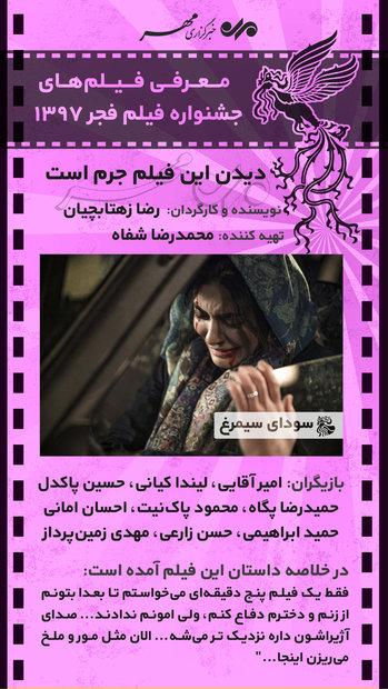 معرفی فیلمهای روز هفتم جشنواره فجر