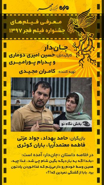 معرفی فیلمهای روز نهم جشنواره فجر