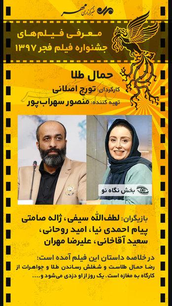 معرفی فیلمهای روز دهم جشنواره فجر