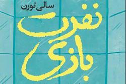 نفرت بازی در بازار کتاب ایران