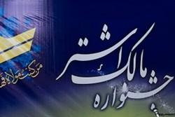 جشنواره مالک اشتر در بوشهر برگزار شد