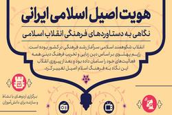 بررسی دستاوردهای فرهنگی در اینفوگرافیک «هویت اصیل اسلامی ایرانی»