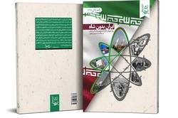 کتاب «ایران بدون شاه» منتشر شد