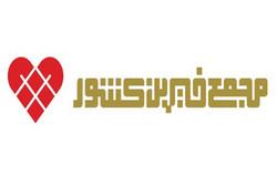 اهدای ۴۰ هزار جلدکتاب به زندانهای سراسر کشور