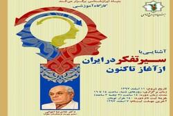 کارگاه آموزشی «سیر تفکر در ایران؛ از آغاز تا اکنون» برگزار می شود