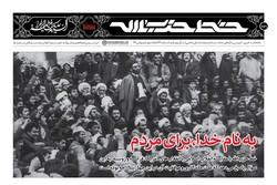 به نام خدا، برای مردم/ استعدادهایی که در انقلاب اسلامی شکوفا شد